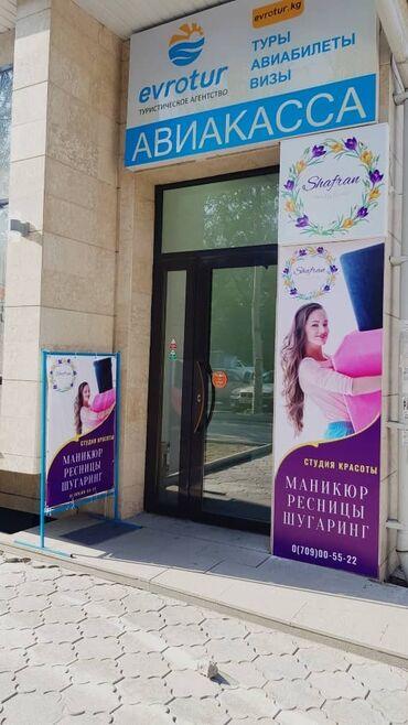стойка ресепшн в Кыргызстан: Продаем или Сдаем в аренду Студию красоты или места по отдельности с п