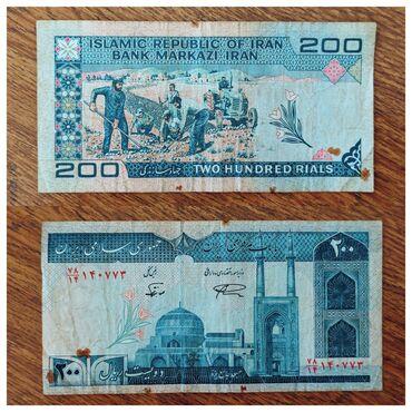 """İran """" Rialı, 200"""