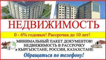 Недвижимость в рассрочку до 10 лет в Бишкек