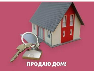 профнастил 6 метровый в Кыргызстан: Продам Дом 45 кв. м, 6 комнат