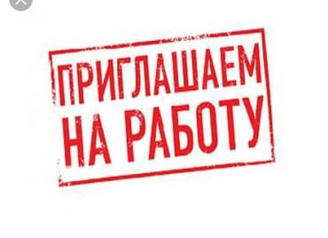 Требуется помощник на склад ( можно в Бишкек