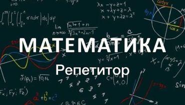 диплом в Кыргызстан: Репетитор | Математика | Подготовка к олимпиаде