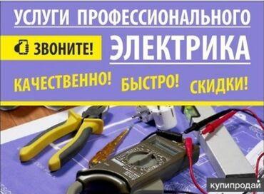парни по вызову бишкек в Кыргызстан: Электрик | Прокладка, замена кабеля | Стаж Больше 6 лет опыта