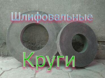 Шлифовальный, наждачный круги Производство СССР   1. Шлифовальный, наж