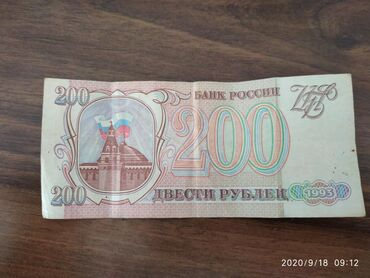 Купюры - Кыргызстан: Купюра 200 рублей 1993года СССР