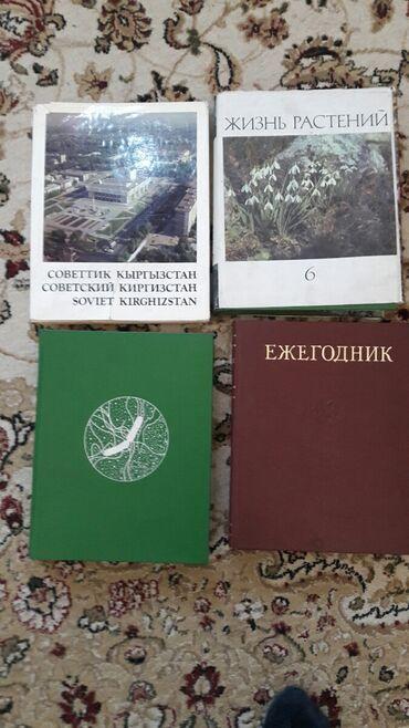 Продаю Советские книги