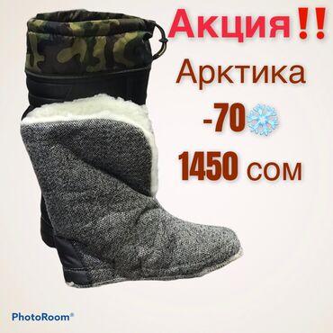 бежевые кюлоты в Кыргызстан: У нас акцияпроизводство россия 🇷🇺 на все термо сапоги грандиозные