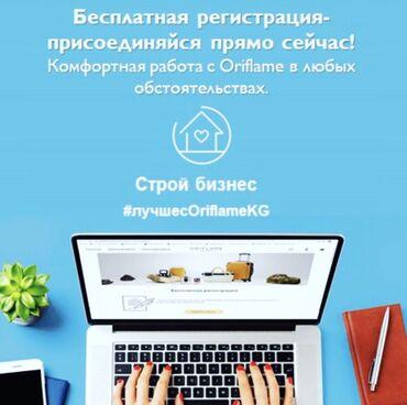 Онлайн деньги работа - Кыргызстан: Бизнес с Орифлэйм! Это очень удобно и выгодно!  Работа онлайн    Для ж