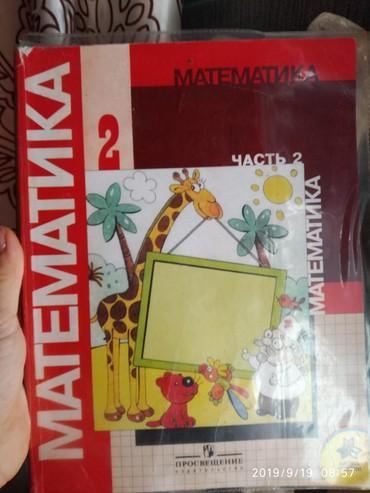 чоочун-киши-2-китеп в Кыргызстан: Математика 2 класс 2 части