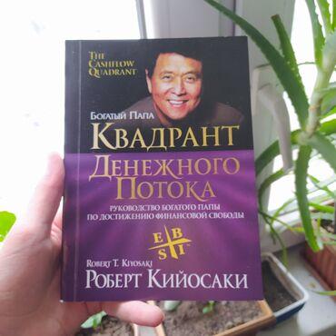 Квадрат денежного потока. Книга новая от 2 книг доставка бесплатная