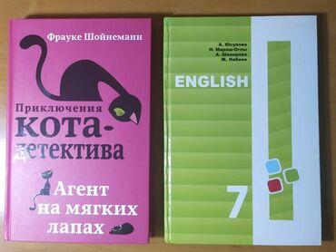 Английский язык А. Юсупова. Новый.  Приключения кота детектива