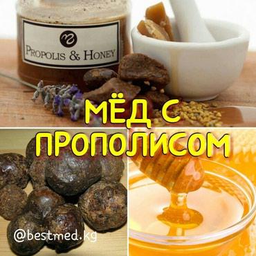 витамин прополис в Кыргызстан: Прополисный мед Этот продукт обладает противовирусными, противомикробн