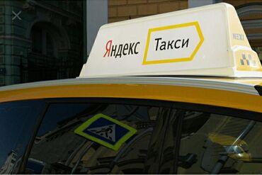 "Яндекс такси ""таксопарк 1200"" набирает водителей с личным авто на"