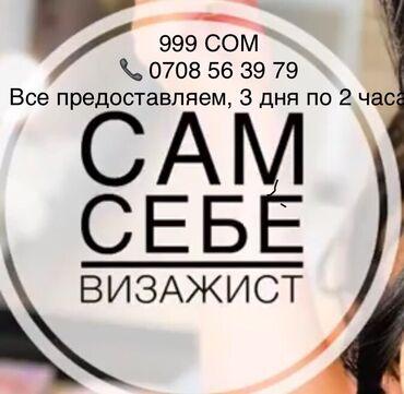 курс доллара бишкек оптима in Кыргызстан | ЯЗЫКОВЫЕ КУРСЫ: Курсы | Косметологи-визажисты | Предоставление расходного материала