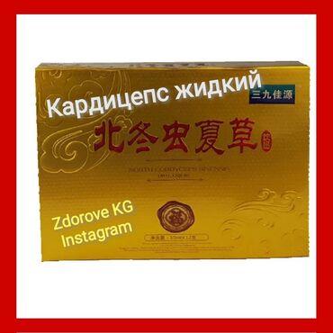 кордицепс купить в Кыргызстан: Жидкий КордицепсNorth Cordyceps Sinensis 12 флаконов по