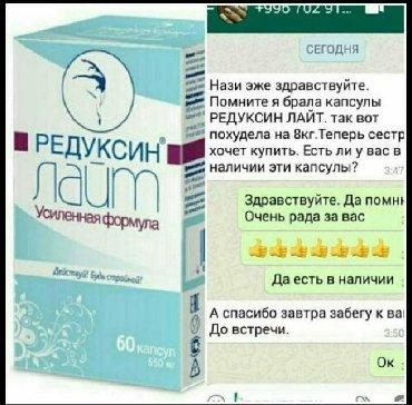 редуксин лайт усиленная формула в Кыргызстан: Редуксин Лайт Усиленная Формула а оригинале. Оригинал стоит 1000с со с
