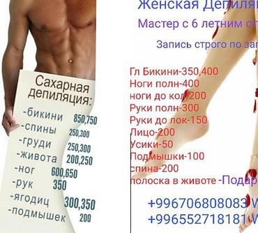 Мужской ,женский Shugaring. !!! Принимаю Советская,Чуй в Бишкек