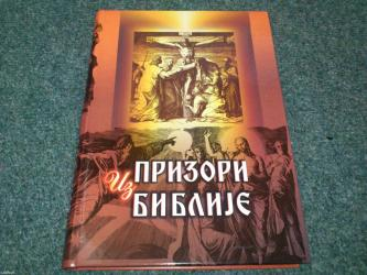 Naslov: prizori iz biblije - stari i novi zavet  - Beograd