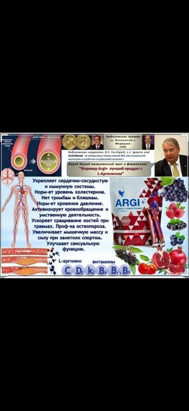 Спортивное питание - Азербайджан: Forever ARGI+ (Argi Plus) idmançılar üçün, (для спортсменов).  Ameri