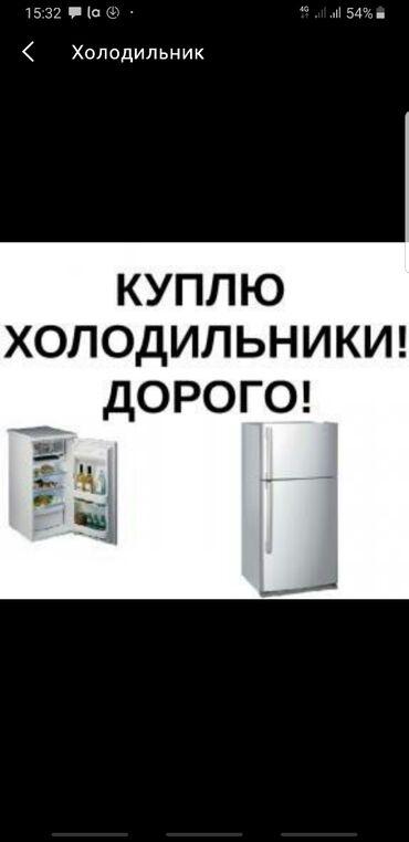 Белый холодильник