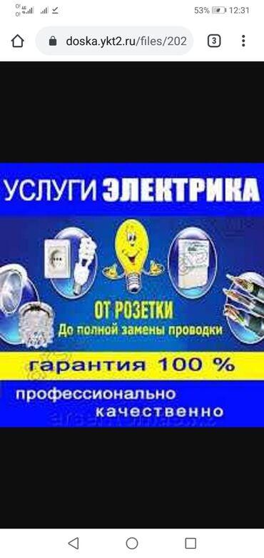 Услуги электрика замена проводов, замена разеток выключателей