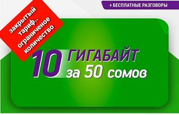 тарифы ошки в Кыргызстан: Продаётся тариф супервыгодный 50,,закрытый тариф 🔥🔥🔥🔥. Классный и