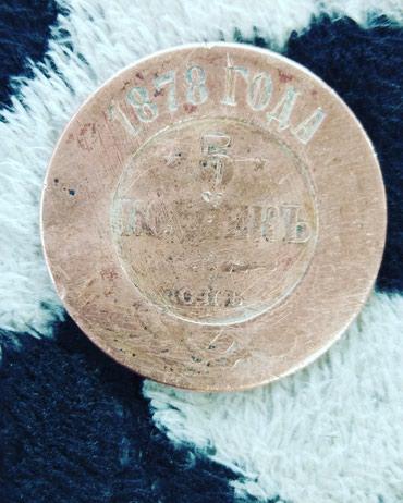 1878 5 ruble в Ağcabədi