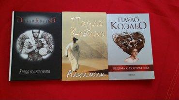 книги Пауло Коэльо!  в Бишкек