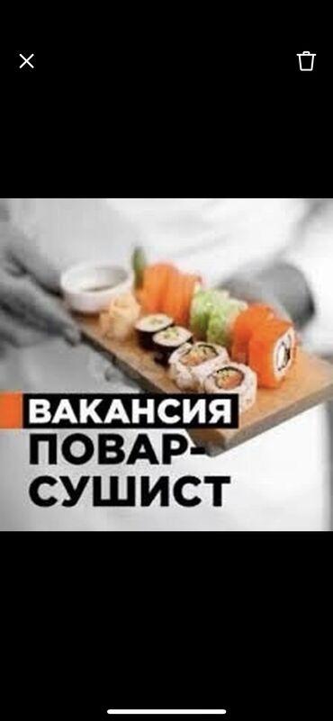 вакансии бишкек водитель in Кыргызстан | ВОДИТЕЛИ-ЭКСПЕДИТОРЫ: ВАКАНСИЯ!!!  • сушист с опытом работы  • помощник повара   В кафе пана