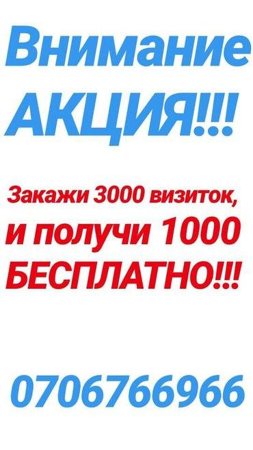 АКЦИЯ НА КАЧЕСТВЕННЫЕ в Бишкек
