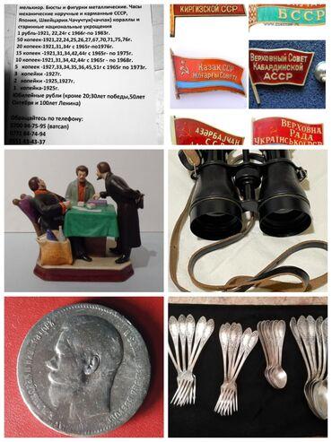 Ингалятор бишкек купить - Кыргызстан: Куплю старинные коллекционные вещи для коллекции. Монеты, значки