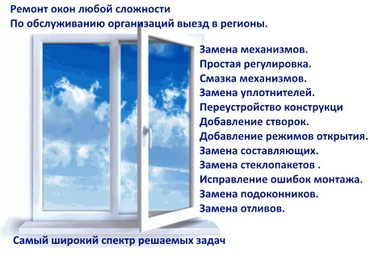 Ремонт пластиковых и алюминиевых окон в Бишкек