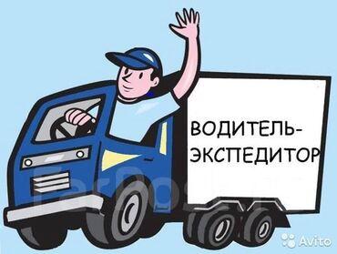 Требуются водители-экспедиторы с личным бусом в продуктовую торговую