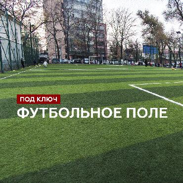 Строительство футбольных полей под в Бишкек