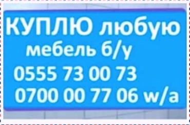 svetilnik potolochnyj s bluetooth в Кыргызстан: Куплю б/у мебель !!! Мебель: мягкая мебель, шифоньеры, кровати, столы