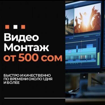 s korpusnuju mebel в Кыргызстан: Видеомонтаж монтаж видеоДоброго времени суток!Делаю качественно и