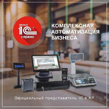 IT, интернет, телеком в Кыргызстан: ♛ Официальный представитель 1С в КР♛1. Установка 1с на все регионы в