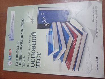 книги для подготовки к орт в Кыргызстан: Книжки по подготовке к ортПо русскому и математикеЦена за две книги