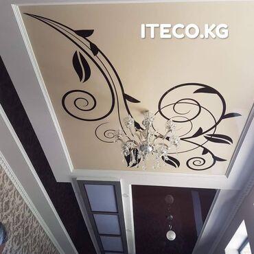 тушь 3d в Кыргызстан: Натяжные потолки   Глянцевые, Матовые, 3D потолки   Гарантия, Бесплатная консультация, Бесплатный замер