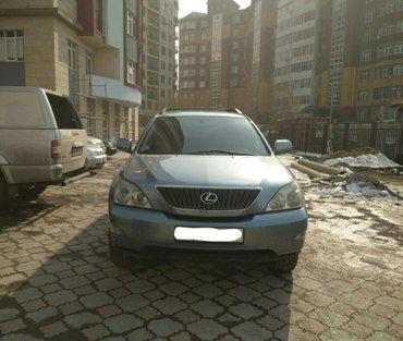 Продаю Lexus RX 330, торг уместен. Также возможен обмен на Toyota Camr в Бишкек
