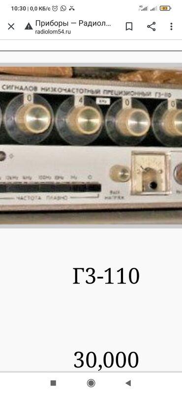 Бытовая техника дешево - Кыргызстан: Куплю приборы дорого г3-110,ч3-63,с1-120, ч3-64,ч3-34,ч3-33 и многое