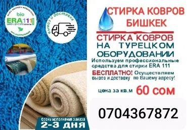 Стирка ковров стирка ковров в Бишкеке Чистка ковров Мойка ковров   Г