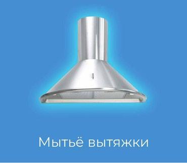 Мытье Вытяжки в Бишкек
