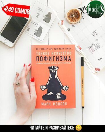 Тонкое искусство пофигизма Бесплатная доставка по городу Бишкек