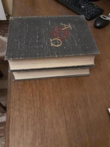 Knjige, časopisi, CD i DVD | Zrenjanin: Enciklopedija (prva knjiga od A do Lj, druga od M do Š)