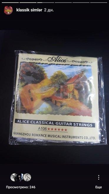 Alice - klassik gitara simləri (komplekt) (gitara üstünə quraşdırırıqd