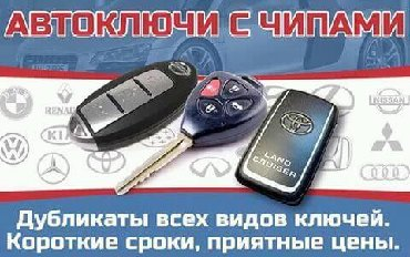 чип тюнинг опель виваро в Кыргызстан: Изготовление Чип КлючаДубликат Чип КлючаПрограммирование Чип