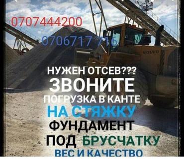 Доставки грузов на ЗиЛ 130 отсев песок гравий щебень чернозем в Бишкек