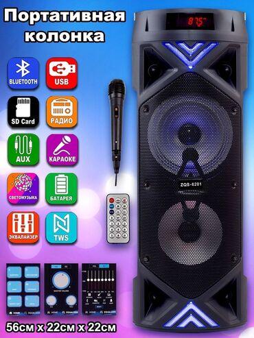 доставка продуктов в бишкеке в Кыргызстан: Портативная колонка / Микрофон караоке / Bluetooth / USB / AUX / Радио