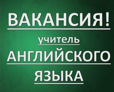 Очень срочно! Требуется учитель в Бишкек